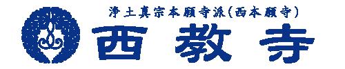 西教寺 – 浄土真宗本願寺派(西本願寺)-